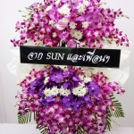 พวงหรีดดอกไม้สด รหัส 5042