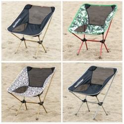 เก้าอี้พับ Folding Moon Chair