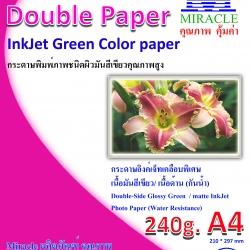 กระดาษอิ้งค์เจทพิมพ์ภาพกันน้ำ 2 หน้า ชนิดผิวมัน/ผิวด้าน สีเขียว หนา 240 แกรม ขนาด A4