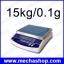 เครื่องชั่งดิจิตอลตั้งโต๊ะ เครื่องชั่งน้ำหนักระบบอิเล็กทรอนิกส์ TSCALE รุ่น QHW-R++ ชั่งได้ 15kg ความละเอียด 0.1g จานชั่งสแตนเลสขนาด 230x300mm thumbnail 1