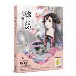 Artbook สีน้ำ ภาพการ์ตูนจีนโบราณฉบับแฟนตาซี แนวสดใสน่ารักๆ จากศิลปิน Yaya