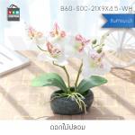 ต้นไม้ปลอม ต้นไม้แต่งบ้าน ดอกไม้พลาสติก ต้นไม้พลาสติก ดอกไม้ประดิษฐ์ (ต้นกล้วยไม้) รุ่น B60-SOC-21X9X4.5-WH