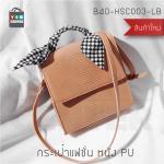 MICOCAH กระเป๋าแฟชั่น กระเป๋าถือ กระเป๋าสะพาย (สำหรับผู้หญิง) ขนาด 10.5x14x21 cm.