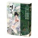 หนังสือสอนระบายสีน้ำ ภาพการ์ตูนจีนโบราณฉบับแฟนตาซี แนวสดใสน่ารักๆ และภาพดอกไม้ จากศิลปิน YaYa