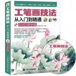 หนังสือสอนการวาดภาพแนวศิลปะจีน และเทคนิคการลงสี ภาพดอกไม้และนกแนวจีน พร้อม DVD คลิปสอนในเล่ม