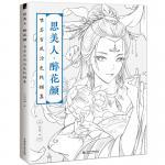 สมุดภาพระบายสี Colouring Book ภาพสไตล์จีนโบราณ (ฟ้า)