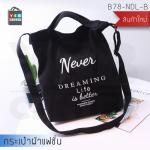 CASSA กระเป๋าผ้า กระเป๋าผ้าแคนวาส กระเป๋าสะพายข้าง Never Dreaming life Is Better สายปรับได้ สีดำ รุ่น B78-NDL-B