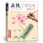 หนังสือสอนเทคนิคการระบายสีสไตล์ศิลปะจีน ด้วยพู่กันจีน Step by Step บอกทิศทางปาดพู่กัน ภาพรวมเล่มขนาดใหญ่
