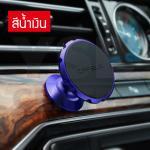 CAFELE ที่วางโทรศัพท์มือถือในรถยนต์ ที่ยึดโทรศัพท์มือถือ ที่จับโทรศัพท์มือถือแบบแม่เหล็ก แรงยึด10เท่า หมุนได้ 360 องศา (สีน้ำเงิน) รุ่น J65-AMCB-BL