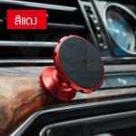 CAFELE ที่วางโทรศัพท์มือถือในรถยนต์ ที่ยึดโทรศัพท์มือถือ ที่จับโทรศัพท์มือถือแบบแม่เหล็ก แรงยึด10เท่า หมุนได้ 360 องศา (สีแดง) รุ่น J63-AMCB-R