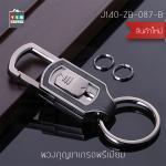 JOBON พวงกุญแจ เกรดพรีเมี่ยม หนาพิเศษ ทรงสี่เหลี่ยม สีดำ รุ่น J140-ZB-087-B