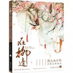 หนังสือสอนเทคนิควาดภาพระบายสีน้ำพื้นฐาน ภาพดอกไม้ และคนสไตล์จีนโบราณ
