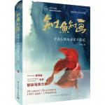 หนังสือสอนระบายสีน้ำ ภาพปลาสวยงาม และบรรยากาศใต้น้ำ