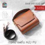 MICOCAH กระเป๋าแฟชั่น กระเป๋าถือ กระเป๋าสะพาย(สำหรับผู้หญิง) ขนาด 8.5x19x17cm.