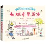 หนังสือสอนวาดภาพ Sketch เพื่อการจดบันทึก ความประทับใจในการท่องเที่ยวเดินทาง