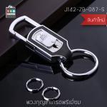 JOBON พวงกุญแจ เกรดพรีเมี่ยม หนาพิเศษ ทรงสี่เหลี่ยม สีเงิน รุ่น J142-ZB-087-S