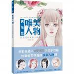หนังสือสอนระบายสีน้ำ ภาพคน PORTRAIT ภาพคนสไตล์จีนโบราณ (พร้อมส่ง)