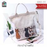CASSA กระเป๋าผ้า กระเป๋าผ้าแคนวาส กระเป๋าสะพายข้าง ลายการ์ตูนน้องเหมี้ยวสุดน่ารัก สายปรับได้ ลายแมว รุ่น B80-CC