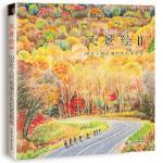 หนังสือสอนวาดรูประบายสีไม้ ภาพวิวทิวทัศน์ Landscape เล่ม 2 (พร้อมส่ง)