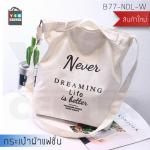 CASSA กระเป๋าผ้า กระเป๋าผ้าแคนวาส กระเป๋าสะพายข้าง Never Dreaming life Is Better สายปรับได้ สีขาว รุ่น B77-NDL-W