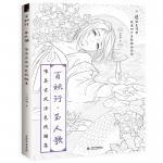 สมุดภาพระบายสี Colouring Book ภาพสไตล์จีนโบราณ (ม่วง)