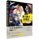 หนังสือสอนเทคนิคการวาดการ์ตูนญี่ปุ่น และการทำเอฟเฟคต่างๆ ด้วยปากกามาร์คเกอร์หรือโคปิค