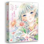 Artbook หนังสือรวมผลงานภาพสีน้ำการ์ตูนญี่ปุ่น Fresh Girl Paintings by Yufushi (Chinese Edition)