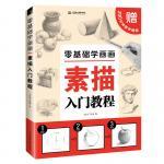 หนังสือสอนพื้นฐานการวาดรูปตั้งแต่เริ่มต้น สามารถเรียนรู้ได้ง่าย