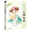 หนังสือสอนระบายสีน้ำ ตัวการ์ตูนจิบิ จีนโบราณน่ารัก คิวท์ๆ thumbnail 1