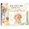 หนังสือสอนวาดภาพระบายสีไม้ ภาพสัตว์ แนวคิ้วท์ๆ น่ารักฉบับเริ่มต้น
