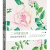 หนังสือสอนวาดรูประบายสีน้ำ ภาพดอกไม้