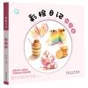 หนังสือสอนระบายสีไม้ ภาพของหวาน อาหาร ขนมหวานน่ารักๆ สำหรับผู้เริ่มต้น