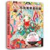 SS Book หนังสือสอนวาดและระบายสีการ์ตูนด้วย Copic / Marker โคปิค มาร์คเกอร์ ฉบับพื้นฐาน Step by Step