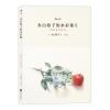 หนังสือสอนเทคนิคระบายสีน้ำ จากศิลปินญี่ปุ่น Yuko Nagayama เล่ม 2