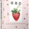 หนังสือสอนวาดรูประบายสีน้ำ ภาพผลไม้ (พร้อมส่ง)