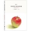 หนังสือสอนเทคนิคระบายสีน้ำ จากศิลปินญี่ปุ่น Yuko Nagayama เล่ม 1