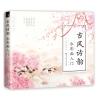 หนังสือสอนระบายสีน้ำ ภาพศิลปะจีนโบราณ สไตล์หวานๆ พาสเทล