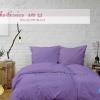 ชุดผ้าปูที่นอน 6 ฟุต สีม่วงอ่อน รหัส 11
