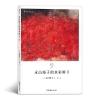 Artbook รวมผลงานสีน้ำ ของศิลปินญี่ปุ่น Yuko Nagayama เล่ม 2