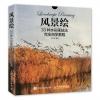 หนังสือสอนระบายสีน้ำ ภาพวิว และสถาปัตยกรรม Landscape Painting