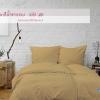 ผ้าปูที่นอนสีน้ำตาลทอง รหัส 20