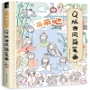 หนังสือวาดลายเส้นตัวการ์ตูนจีนโบราณแนวน่ารัก ตะมุตะมิ