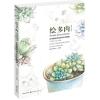 หนังสือสอนระบายสีไม้ ภาพ Succulent พืชอวบน้ำ Step by Step