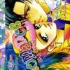 การ์ตูน Romance เล่ม 131