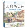 หนังสือสอนระบายสีน้ำ ภาพวิว ทิวทัศน์ สิ่งปลูกสร้าง ในชนบทอันแสนอบอุ่น ธรรมชาติ จาก Terry Harrison