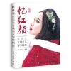 หนังสือสอนวาดรูประบายสีไม้ ภาพคน Portrait Drawing ในชุด และเครื่องประดับจีนโบราณ