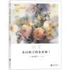 Artbook รวมผลงานสีน้ำ ของศิลปินญี่ปุ่น Yuko Nagayama เล่ม 1