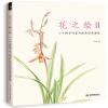 หนังสือสอนวาดรูประบายสีไม้ ภาพดอกไม้ เล่ม 2