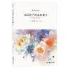 หนังสือสอนเทคนิคการ Sketch ภาพก่อนลงสีน้ำ จากศิลปินญี่ปุ่น Yuko Nagayama เล่ม 4