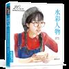 หนังสือสอนระบายสีน้ำภาพคน Portrait Watercolor จากภาพถ่าย ระบายลงสีผิว สีผม ใบหน้า เสื้อผ้าต่างๆ (พร้อมส่ง)